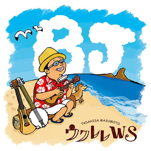 BJ/ウクレレWS